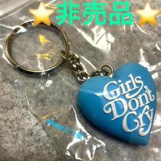 GDC - Girls Don't Cry キーホルダー