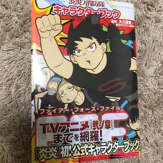 コウダンシャ(講談社)の炎炎ノ消防隊 キャラクターブック(少年漫画)