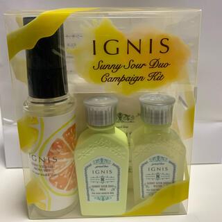 イグニス(IGNIS)のIGNIS サニーサワーデュオ キャンペーンキット(サンプル/トライアルキット)