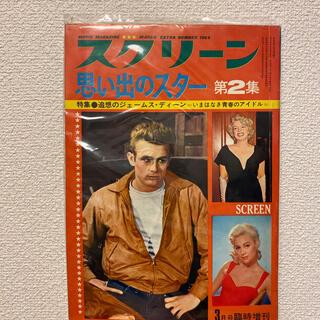 スクリーン昭和44年3月号(音楽/芸能)