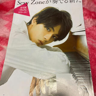 セクシー ゾーン(Sexy Zone)の2020.8.14号ザテレビジョン 佐藤勝利 菊池風磨 SexyZone(抜有)(アイドルグッズ)