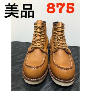 REDWING - ☆美品☆お買得RED WING 875 レッドウィング