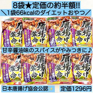 唐揚げ革命 8袋 ヘルシー ダイエット 激安 お菓子 詰め合わせ スナック菓子(菓子/デザート)