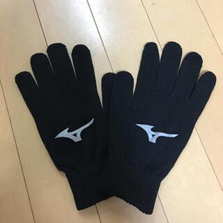 ミズノ(MIZUNO)のミズノ手袋(その他)