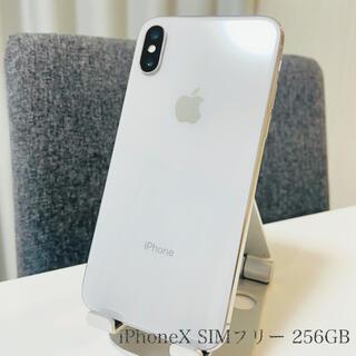 アップル(Apple)のApple iPhoneX シムフリー 256GB シルバー(スマートフォン本体)