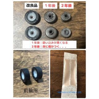 ダイソン(Dyson)のダイソン掃除機 タイヤ2個+テフロンテープセット(掃除機)