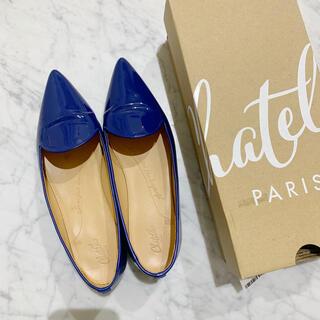 ドゥロワー(Drawer)のシャテル Chatelles フラットシューズ(ローファー/革靴)