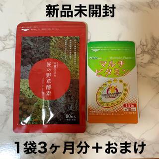 新品未開封 匠の野草酵素 ダイエット サプリ シードコムス 酵素 野菜不足(ダイエット食品)