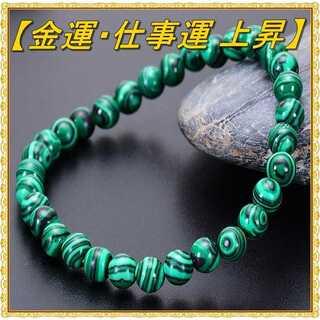 金運 仕事運 上昇 天然石 タイガーアイ 数珠 ブレスレット 孔雀石 8mm(ブレスレット)