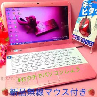 SONY - 貝がらピンクVAIO❤️DVD再/カメラ/無線❤️Win10❤️大容量750GB