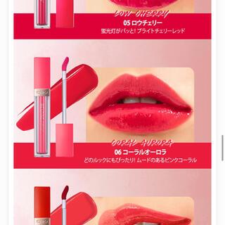 ★新品未使用★clio melting dewy