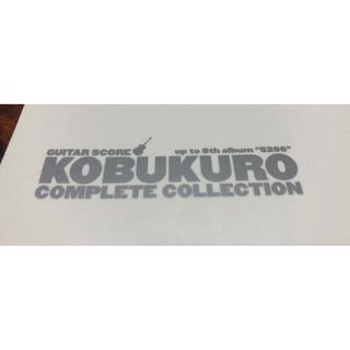 コブクロ コンプリートコレクション 全84曲(その他)