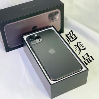 アップル(Apple)の【超美品】iPhone 11 Pro 256GB スペースグレー SIMフリー(スマートフォン本体)