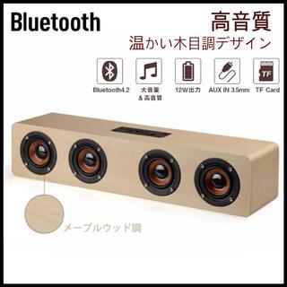 木製 ワイヤレススピーカー Bluetooth 木目調 高音質 AUX レトロ