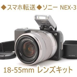 ソニー(SONY)の◆スマホ転送◆ソニー NEX-3 18-55mm レンズキット(デジタル一眼)