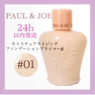 PAUL & JOE - ポールアンドジョー PAUL&JOE モイスチュア プライマー 01 化粧下地