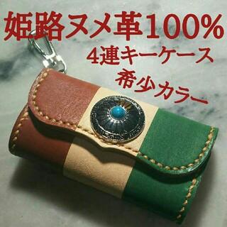 【姫路ヌメ革100%】ハンドメイド牛革100%4連キーケース!希少カラー 1点物(キーケース)