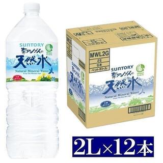 サントリー(サントリー)の[エリア限定送料無料]天然水 2L 12本 ミネラルウォーター サントリー(ミネラルウォーター)