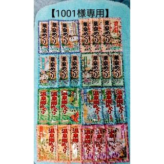 アースセイヤク(アース製薬)の入浴剤♪露天の湯:15袋♪露天の湯:15袋【合計30袋】(入浴剤/バスソルト)