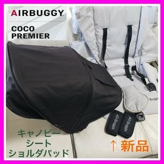 エアバギー(AIRBUGGY)の再値下げ♡エアバギーココプレミア♡ブラック キャノピー シート ショルダーパッド(ベビーカー/バギー)
