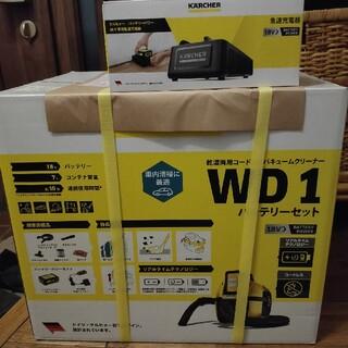 ケルヒャー 乾湿両用バキュームクリーナー WD1バッテリーセット急速充電器付き(掃除機)