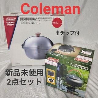 コールマン(Coleman)の新品未使用品 コールマン コンパクトスモーカー アルミ製コンパクトケトル(調理器具)
