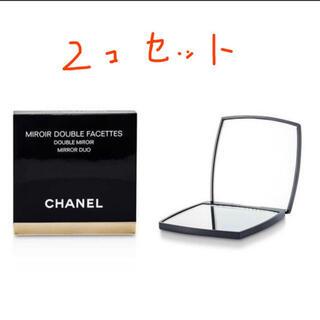 シャネル(CHANEL)の2個セット 新品箱入り ミロワールドゥーブルファセット シャネル ミラー(ミラー)