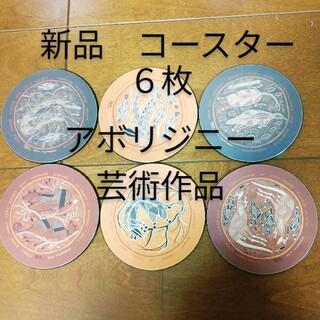 コースター Yijan アボリジニー 6枚セット(テーブル用品)