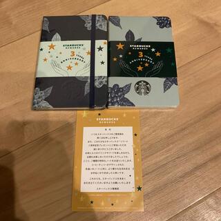 スターバックスコーヒー(Starbucks Coffee)のスターバックス モレスキン ノート(ノベルティグッズ)