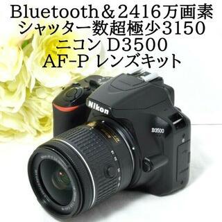 ニコン(Nikon)の★極上美品&スマホ転送★ショット数3150★Nikon ニコン D3500(デジタル一眼)