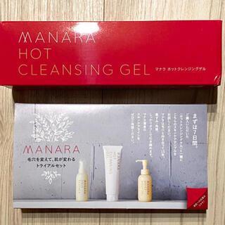 マナラ(maNara)のマナラ ホットクレンジングゲル 200g(クレンジング/メイク落とし)