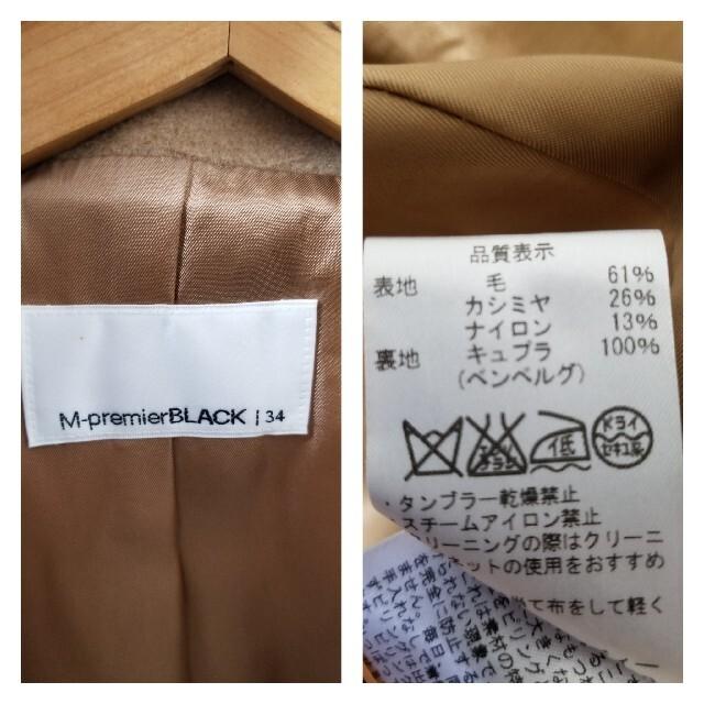 M-premier(エムプルミエ)の☆美品☆カシミア入り!M-PREMIER ロングコート ベージュ レディースのジャケット/アウター(ロングコート)の商品写真