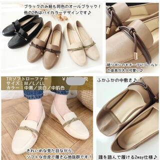 シマムラ(しまむら)のTRソフトローファーLサイズ(ローファー/革靴)