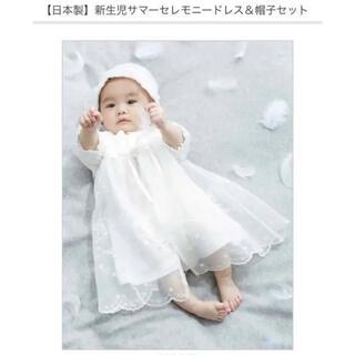 美品❤︎ ベビードレス 新生児 エンジェリーベ(セレモニードレス/スーツ)