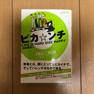 アラシ(嵐)のピカ・ンチ Life is hardだけどhappy(文学/小説)