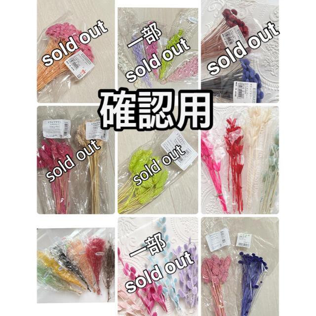 【確認用です】出品予定花材一覧  ハンドメイドのフラワー/ガーデン(ドライフラワー)の商品写真