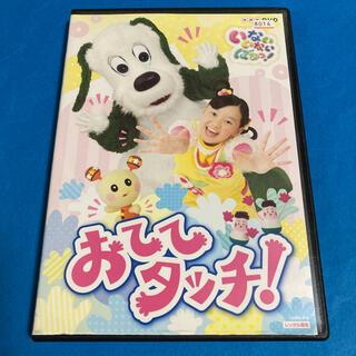 NHK DVD いないいないばあっ!おててタッチ!