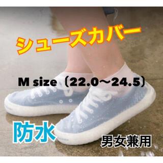 シューズカバー レインシューズ 防水 滑り止め 男女兼用 Mサイズ(レインブーツ/長靴)