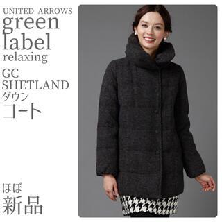 グリーンレーベルリラクシング(green label relaxing)のほぼ新品 70%off 赤字覚悟 GC SHETLAND ダウンコート (890(ダウンコート)