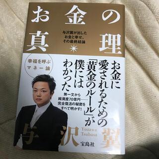 タカラジマシャ(宝島社)のお金の真理 与沢翼が出したお金と幸せ、その最終結論(その他)