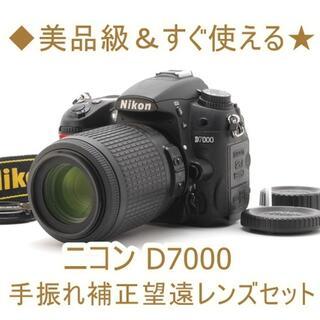 ニコン(Nikon)の◆美品級&すぐ使える★ニコン D7000 手振れ補正望遠レンズセット(デジタル一眼)