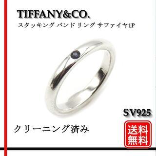 ティファニー(Tiffany & Co.)のサファイヤ1P ティファニー T&Co. スタッキング バンド リング(リング(指輪))
