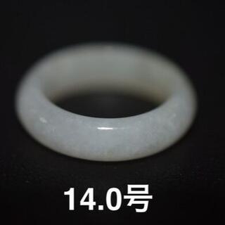 54-1 美品 14.0号 天然 翡翠 リング  指輪 硬玉 馬鞍くりぬき(リング(指輪))