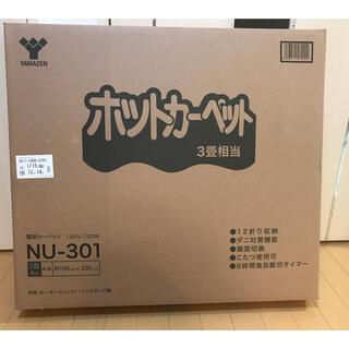 ヤマゼン(山善)のホットカーペット YAMAZEN 本体(3畳タイプ) NU-301(ホットカーペット)
