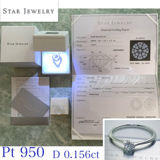 スタージュエリー(STAR JEWELRY)のスタージュエリー/美しい☆Pt950、D0.156ct、ダイヤリング 、#9(リング(指輪))