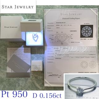 STAR JEWELRY - スタージュエリー☆Pt950、D0.156、美しいダイヤ、18.7万円、#9