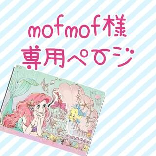 mofmof様専用ページ(オーダーメイド)