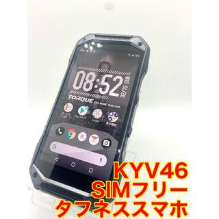 タフネススマホ KYV46 ブラック SIMフリー 31(スマートフォン本体)