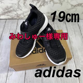 アディダス(adidas)のアディダスシューズ19㎝(スニーカー)