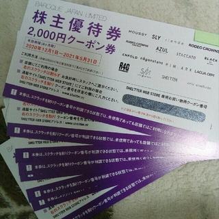 アズールバイマウジー(AZUL by moussy)のバロックジャパンリミテッド 株主優待 16000円分(ショッピング)
